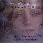 EVGENY MASLOBOEV / ANASTASIA MASLOBOEVA Russian Folksongs In the Key of Winter